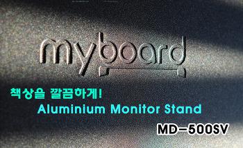 책상을 깔끔하게 알루미늄 모니터 스탠드 MD-500sv