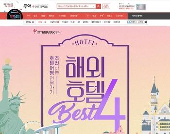 인터파크 투어, '호텔여행 전문가가 추천하는 해외호텔 BEST 4' 기획전