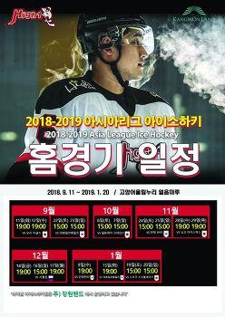 18/19시즌 아이스하키팀 홈경기 일정!