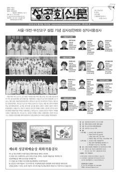 성공회신문 제918호