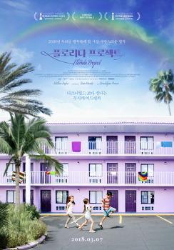디즈니월드 건너편, 귀엽고 천진난만한 친구들의 소외된 이면 <플로리다 프로젝트>