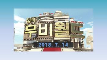 접속 무비월드(18년7월14일) 내용 정리