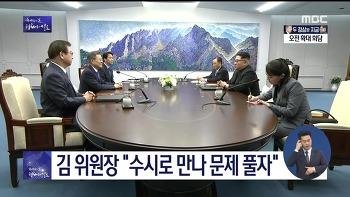 남북정상회담 응원 합니다