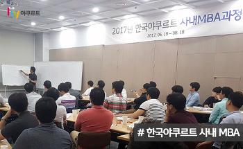 한국야쿠르트의 차세대 리더, 어떻게 육성할까요? 2017년 사내 MBA 과정