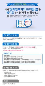복지로 '장애인복지카드 재발급' 온라인신청 오픈