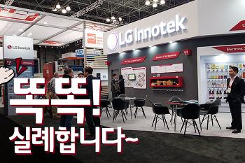 LG이노텍, 북미 최대 유통산업전 'NRF 리테일즈 빅 쇼 2018' 참가