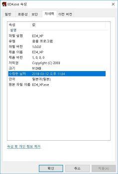 신영웅전설4 한글패치 후 세이브 문제와 해결책 몇 개