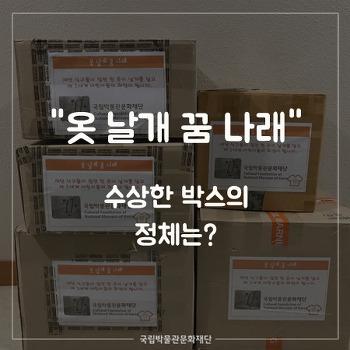 '옷 날개 꿈 나래' 수상한 박스의 정체는?