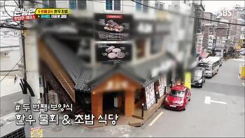 런닝맨 한우초밥 한우물회 - 서울 종로구 관철동 고요남 위치 및 주소 메뉴 가격