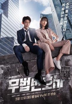 tvN 무법변호사, 주말방송 기대되는 법정활극 드라마