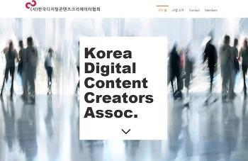 제3회 한국디지털콘텐츠크리에이터협회 컨퍼런스에서 4억 영상 조회수의 유튜버 윰댕 강연을