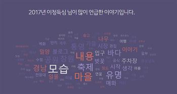 2017년 블로그결산!! 올해도 한발짝 더 나아가는 블로그가 되겠습니다!