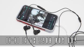 가성비 이어폰으로 추천! 오호 ZX  듀얼 드라이버 게이밍 이어폰