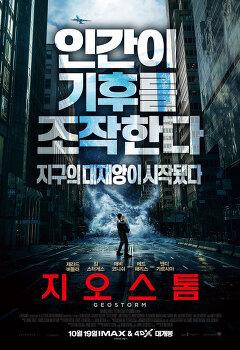 권혁수, 재난을 온몸으로! 4DX 체험영상 공개영상 by 지오스톰