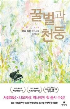 그저 즐기면서 볼 수 있는 유일한 소설가, 온다 리쿠의 정점 <꿀벌과 천둥>