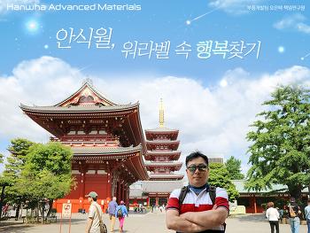 <한화첨단소재 안식월 수기> 워라밸 속 행복 찾기