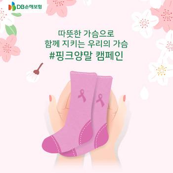 따뜻한 가슴으로 함께 지키는 우리의 가슴, 핑크양말 캠페인