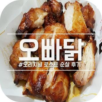 오빠닭 메뉴, 오리지널 로스트 순살 후기