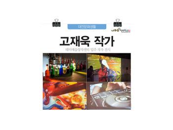 테미예술창작센터 고재욱 개인전! 화려한 디제잉과 페이팅 퍼포먼스!