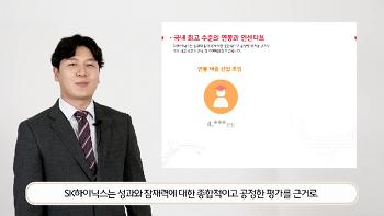 2018 SK 상반기 인턴/신입사원 모집: SK 채용 MIC SK하이닉스 편