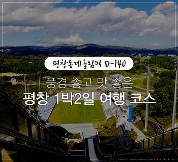 평창동계올림픽 개최지, 평창에서만 즐길 수 있는 1박2일 여행 코스