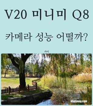 LG V20 미니미 Q8 카메라 성능 살펴보기