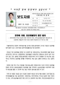 [보도자료] 한정애 의원, 임금체불방지 법안 발의