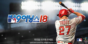 메이저리그 야구게임 MLB9이닝스18 함께 하면 좋아요!