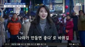 """""""어머 이건 사야해""""…'평창 굿즈' 열풍(JTBC 정치부회의)"""