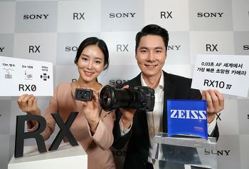 소니코리아, RX 시리즈 신제품 RX0 및 RX10 IV 국내 출시