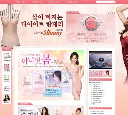 2012년 소셜MC 포트폴리오 #5. 비너스