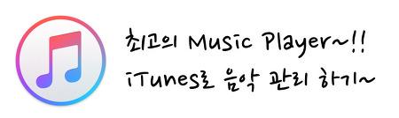 [유틸리티] iTunes를 통한 효율적인 음악 관리 및 음악 청취방법