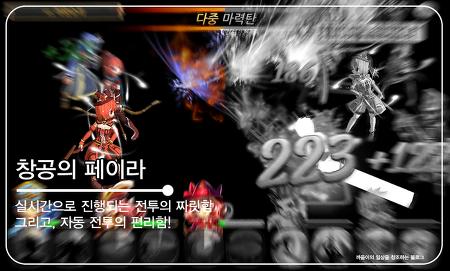 창공의 페이라 - 기대작 모바일 RPG 전투플레이를 알아볼까?