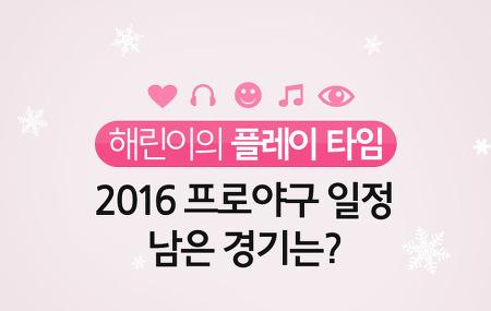 [해린이의 플레이타임] 2016 프로야구 일정 남은 경기는?
