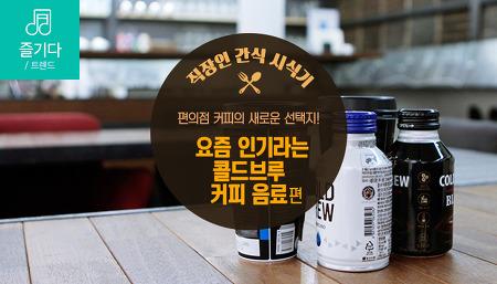 [직장인 간식] 편의점 커피의 새로운 선택지, 콜드브루 비교