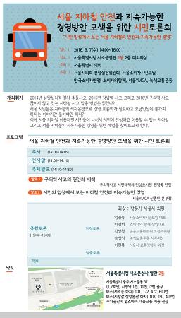 서울 지하철 안전과 지속가능한 경영방안 모색을 위한 시민 토론회 개최
