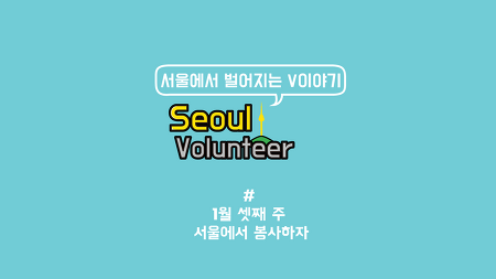 [서울에서벌어지는V이야기] 1월 셋째주 서울에서 봉사하자!