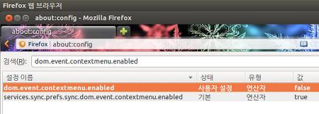 파이어폭스 마우스 우클릭 금지 해제 방법