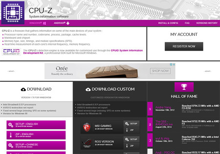 CPU-Z 다운로드 1.76 최신버전 ROG G1 버전