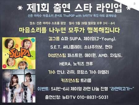 (2017.5.28) 제1회 The POP with 뉴타TV 특집 야외 공개방송