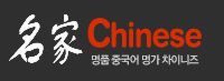 명가차이니즈 중국어 공부법 공개!