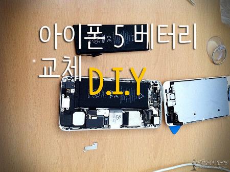 아이폰 5 베터리 교체 DIY - 베터리 광탈!