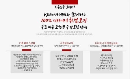 [미용교육추천] KDB아카데미와 함께하는 헤어디자이너 100% 취업보장 교육