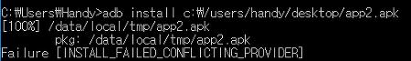 [Android]안드로이드 - 앱을 설치할 수 없음 505에러 뜨는 원인