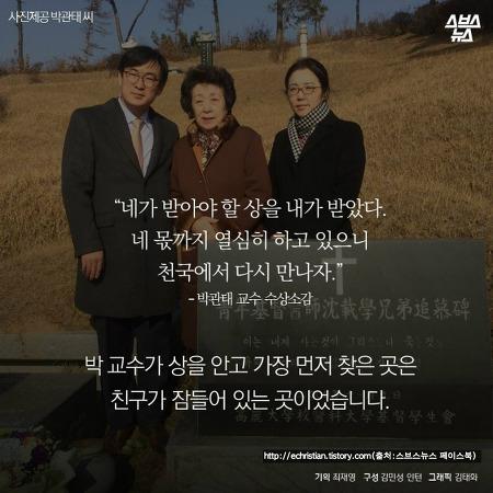 박관태 선교사님 간증 (2016년 해외봉사상 수상)