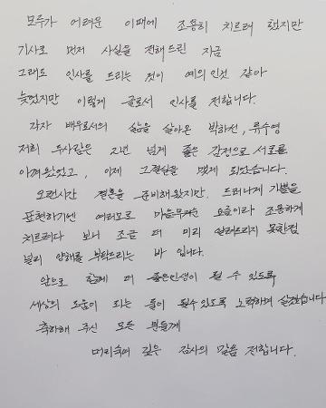 류수영 박하선 결혼 발표,천생연분인 이유