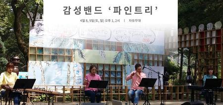 [남이섬 / 공연] 감성밴드 '파인트리'