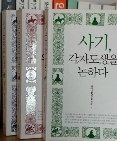 중국고전연구회 편저, 사기