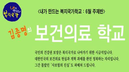 [모집] 내만복학교 6월 - 김종명의 보건의료 학교