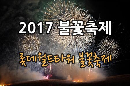 롯데월드타워 오픈 불꽃축제 (LOTTE World Tower Fireworks Festival)